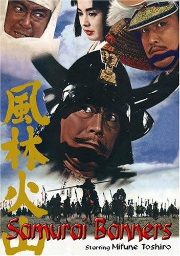 Samurai Banners